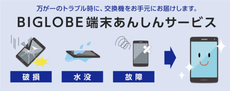 BIGLOBEモバイル(ビッグローブモバイル)のBIGLOBE 端末あんしんサービスは月額380円〜。