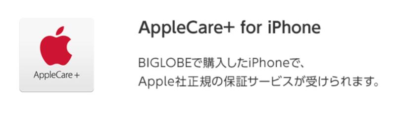 BIGLOBEモバイル(ビッグローブモバイル)ではBIGLOBEモバイル(ビッグローブモバイル)で購入したiPhoneを対象にAppleCare for iPhoneに入れる