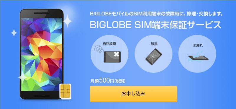 BIGLOBEモバイル(ビッグローブモバイル)以外で購入した端末(スマホ、タブレット)を保証する月額500円のBIGLOBE SIM端末保証サービス。