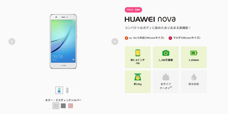 HUAWEI nova(ファーウェイノバ)のmineo(マイネオ)端末セット