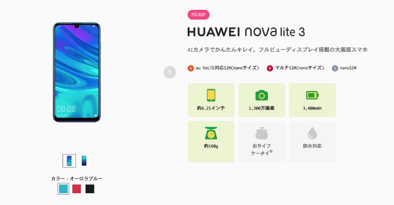 mineo(マイネオ)のHUAWEI nova lite 3(ファーウェイ ノバ ライト3)の端末セットのメイン画像