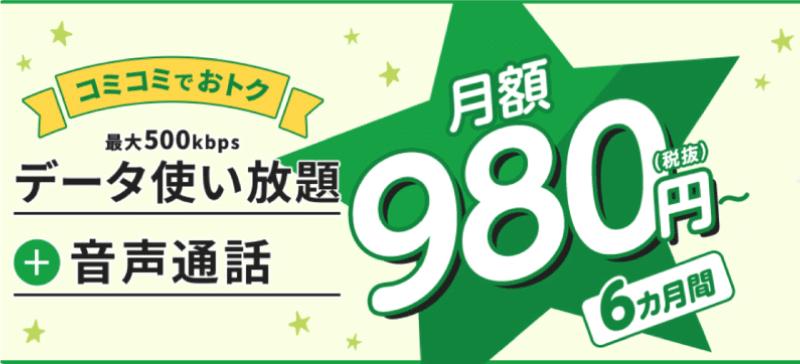 2020年11月のmineo(マイネオ)のキャンペーンは月額料金から毎月800円引きが6ヶ月とパケット放題が7ヶ月の間80円引きの月額270円