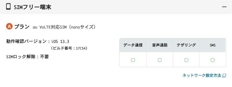 mineo(マイネオ)の動作確認済み端末の流れ5