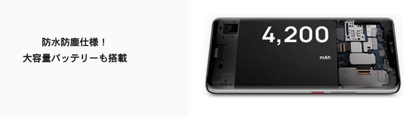 HUAWEI Mate 20 Pro(ファーウェイメイトトゥエンティプロ)はmineo(マイネオ)の端末セットで購入できて大容量バッテリーと防水、防塵