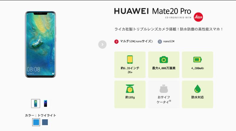 mineo(マイネオ)の端末セットで購入できるHUAWEI Mate 20 Pro(ファーウェイメイトトゥエンティティープロ)