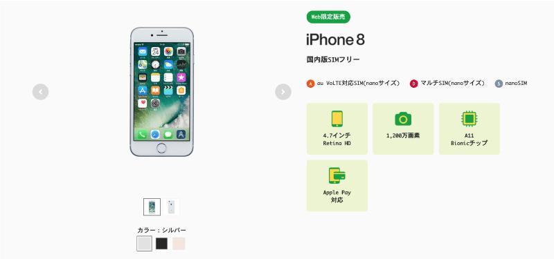 mineo(マイネオ)で買えるiPhone8(アイフォンエイト)の端末セット