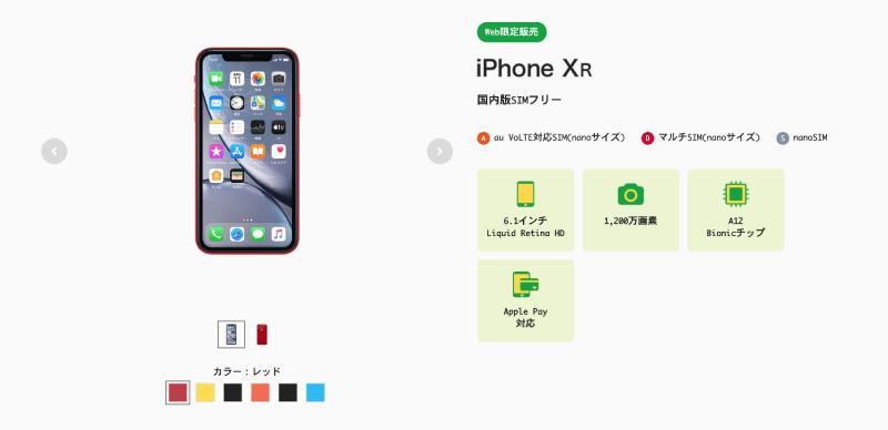 mineo(マイネオ)で買えるiPhoneXR(アイフォンテンアール)の端末セット