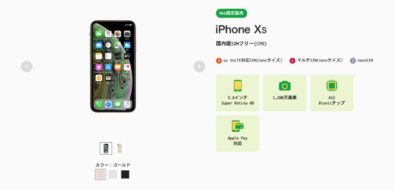 mineo(マイネオ)で買えるiPhoneXS(アイフォンテンエス)の端末セット