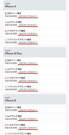 mineo(マイネオ)の持込み端末安心保証サービスに対応している端末の確認1/8