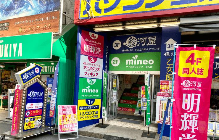 難波(なんば)にあるmineo(マイネオ)のお店、ショップの外観1