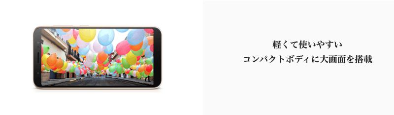 mineo(マイネオ)で買えるZenFone Live (L1)(ゼンフォーン)は軽くて使いやすいコンパクトな大画面