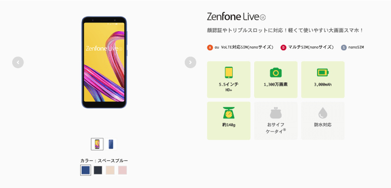 ZenFone Live (L1)の端末セットを買えるmineo(マイネオ)の端末セット