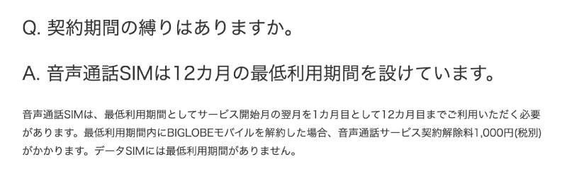 BIGLOBEモバイル(ビッグローブモバイル)の最低契約期間は12ヶ月