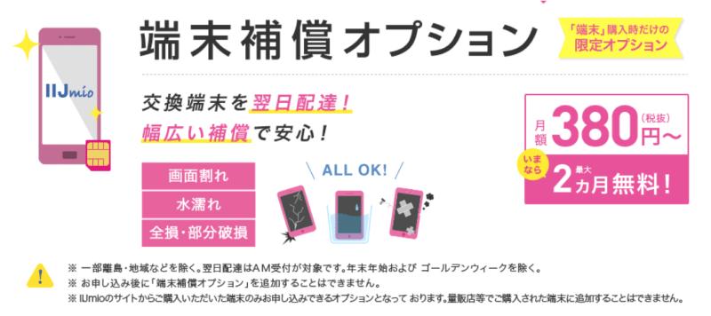 IIJmio(アイアイジェイミオ)の保証オプション、端末保証オプションは月額380円〜