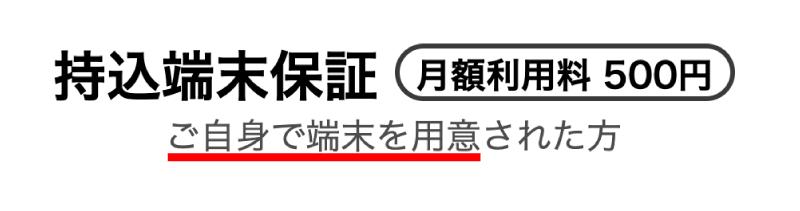 LINEモバイル(ラインモバイル)の持込端末保証は月額500円