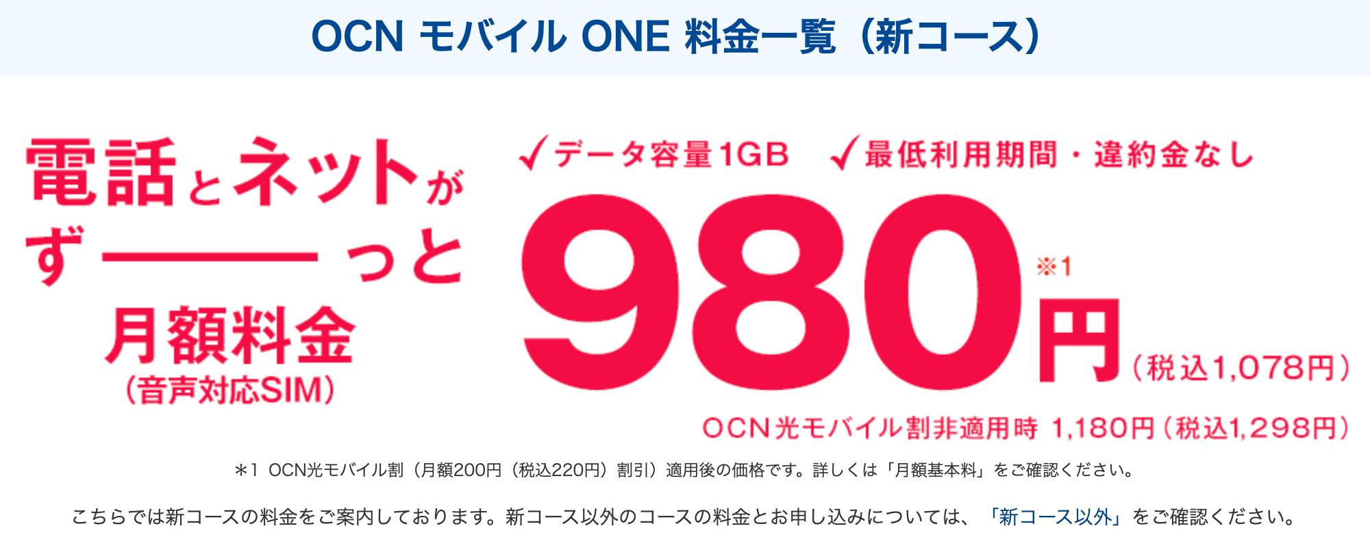 OCNモバイルONE(オーシーエヌモバイルワン)のプランで初心者におすすめの1GB、月額980円のプラン。