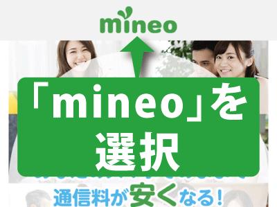 mineoのLPの「mineo」を選択して公式サイトへ