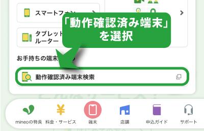 mineo(マイネオ)の公式サイトの「動作確認済み端末」を選択