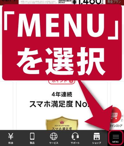 Y!mobile(ワイモバイル)の公式サイトの右下の「MENU」を選択