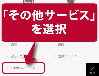 Y!mobile(ワイモバイル)の公式サイトのメニューの中の「そのほかのサービス」を選択