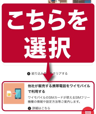 Y!mobile(ワイモバイル)の中の「他社が販売する携帯電話をワイモバイルで利用する」を選択