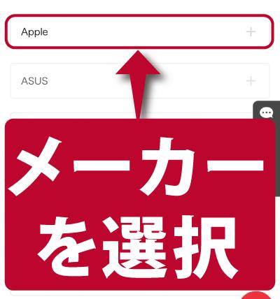 あなたがY!mobile(ワイモバイル)で使おうと思っている端末(スマホ、タブレット)のメーカーを選択