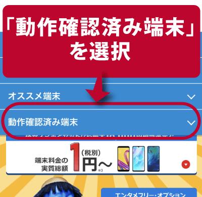 BIGLOBEモバイル(ビッグローブモバイル)の公式サイトのメニューの中の「動作確認済み端末」を選択