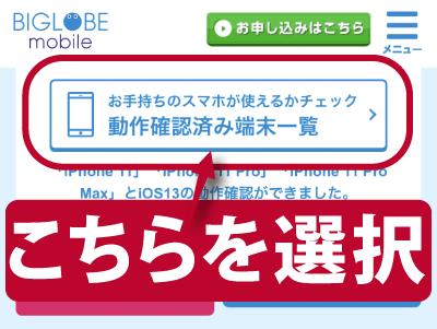 BIGLOBEモバイル(ビッグローブモバイル)の公式サイトの「動作確認済み端末一覧」を選択
