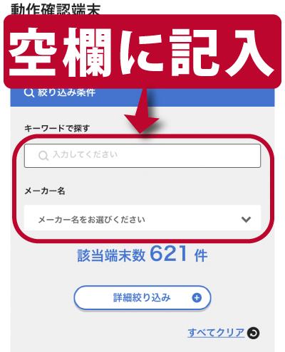 BIGLOBEモバイル(ビッグローブモバイル)の公式サイトの動作確認済み端末一覧の中の空欄に記入