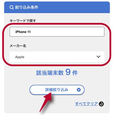 BIGLOBEモバイル(ビッグローブモバイル)の公式サイトの動作確認済み端末一覧の中の空欄に記入して、詳細絞り込みを選択