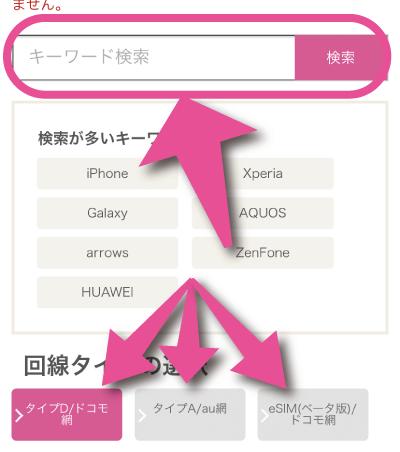 IIJmio(アイアイジェイミオ)の公式サイトの中の「動作確認済み端末」の空欄に端末名を入力して回線を選択