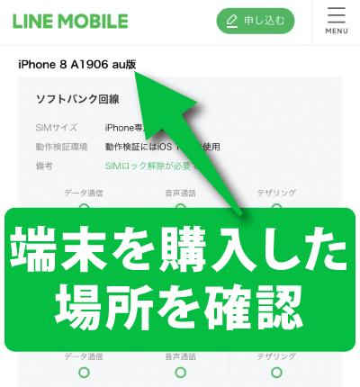 LINEモバイル(ラインモバイル)の動作確認済み端末結果一覧であなたが端末を購入した場所を確認