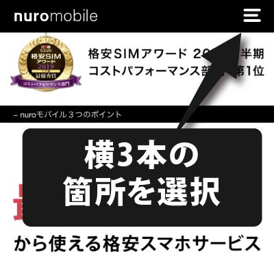 nuroモバイルの公式サイトでメニューを選択
