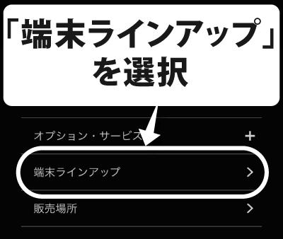 nuroモバイルの公式サイトのメニューにある「端末ラインアップ」を選択