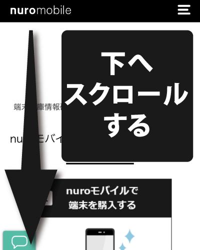 nuroモバイルの公式サイトの端末ラインアップを下へスクロール