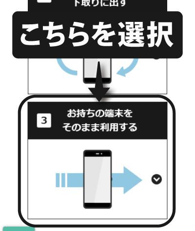 nuroモバイルの端末ラインアップの「お手持ちの端末をそのまま利用する」を選択