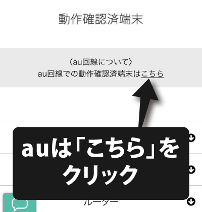 au(エーユー)で買ったスマホやタブレットなどはこちらの動作確認済み端末をチェック
