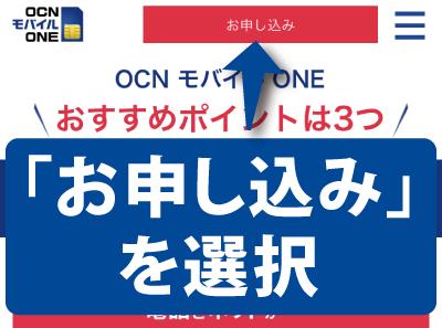 OCNモバイルONE(オーシーエヌモバイルワン)の公式サイトへいき、上にある「お申し込み」を選択