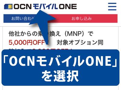 OCNモバイルONE(オーシーエヌモバイルワン)の公式サイトの上の「OCNモバイルONE」のロゴを選択