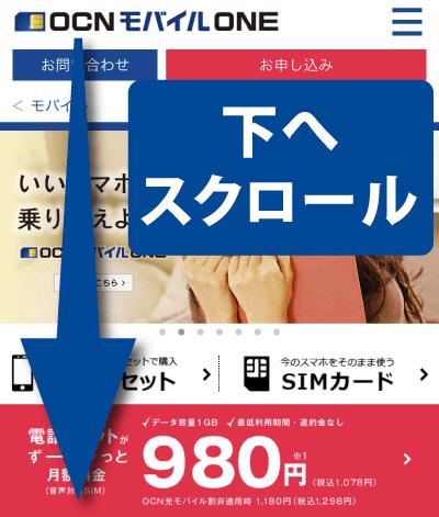 OCNモバイルONE(オーシーエヌモバイルワン)の公式サイトを下へスクロール