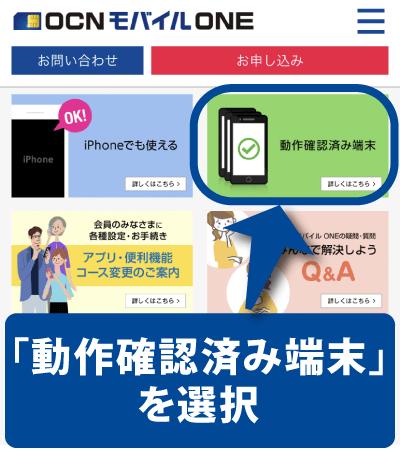 OCNモバイルONE(オーシーエヌモバイルワン)の公式サイトの「動作確認済み端末」を選択