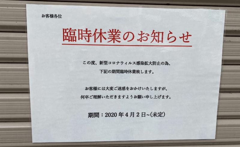 楽天モバイルの店舗が臨時休業