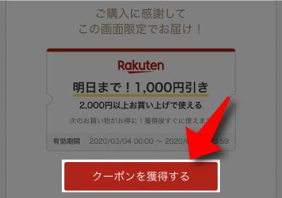 楽天モバイルの公式サイトからRakuten UN-LIMITに申し込みを終えると1000円引きのクーポンをもらえる