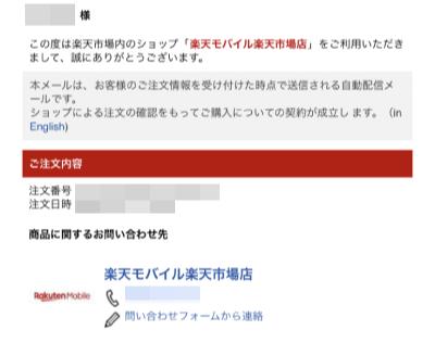 楽天モバイルの公式サイトからRakuten UN-LIMITに申し込みを終えるとメールで確認がくる