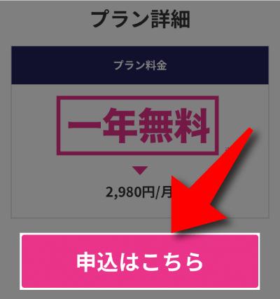 楽天モバイルの公式サイトからRakuten UN-LIMITに申し込みは下の「申込はこちら」を選択