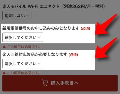 楽天モバイルの公式サイトからRakuten UN-LIMITに申し込みはプルダウンを選択