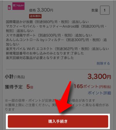楽天モバイルの公式サイトからRakuten UN-LIMITに申し込みは料金を確認して「購入手続き」を選択