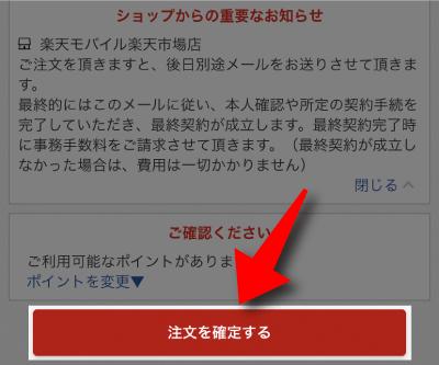 楽天モバイルの公式サイトからRakuten UN-LIMITに申し込みは「注文を確定する」を選択