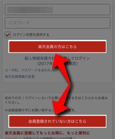 楽天モバイルの公式サイトからRakuten UN-LIMITに申し込みは「楽天会員の方はこちら」「会員登録されていない方はこちら」を選択