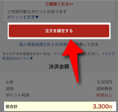 楽天モバイルの公式サイトからRakuten UN-LIMITに申し込みは金額を確認して「注文を確定する」を選択